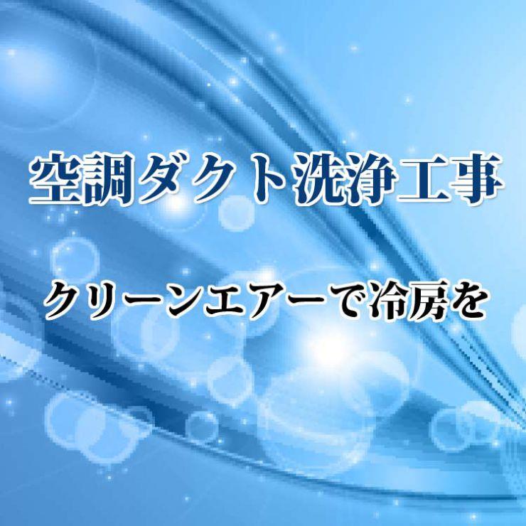 空調ダクト清掃・洗浄工事 株式会社ケンエイ
